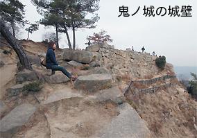 鬼ノ城・城壁